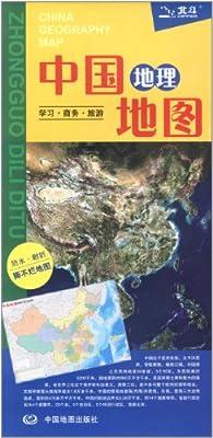 中国地理地图.pdf