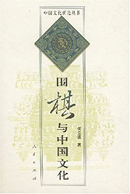 围棋与中国文化.pdf