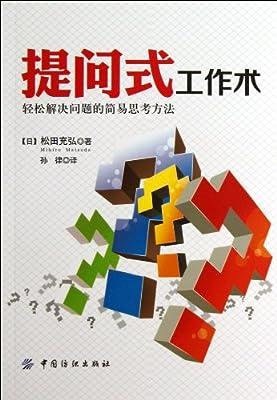 提问式工作术.pdf