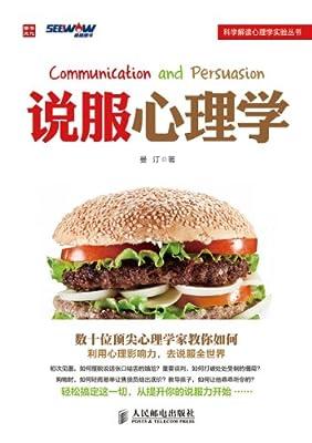 说服心理学.pdf