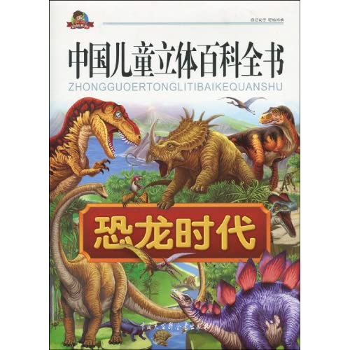 中国儿童立体百科全书:恐龙时代(注音版)(中国儿童立体百科全书·ag游戏直营网 平台