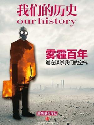 我们的历史·雾霾百年.pdf