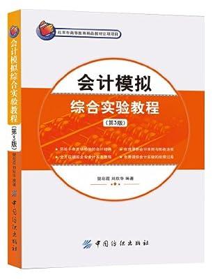 会计模拟综合实验教程.pdf