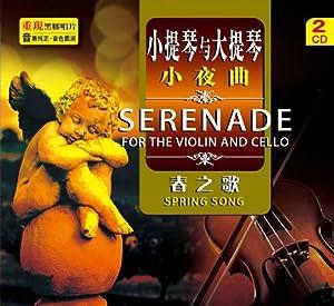 小提琴与大提琴小夜曲:春之歌(2cd 黑胶)
