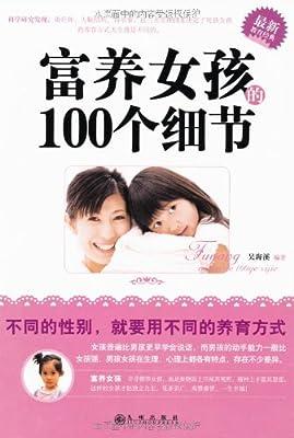 富养女孩的100个细节.pdf