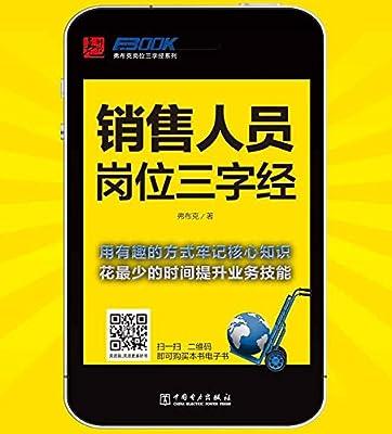 弗布克岗位三字经系列:销售人员岗位三字经.pdf