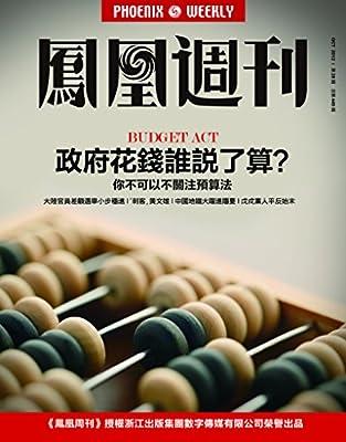 香港凤凰周刊 2012年28期.pdf