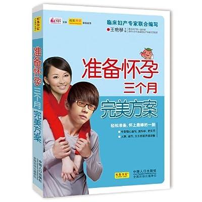 准备怀孕三个月完美方案.pdf
