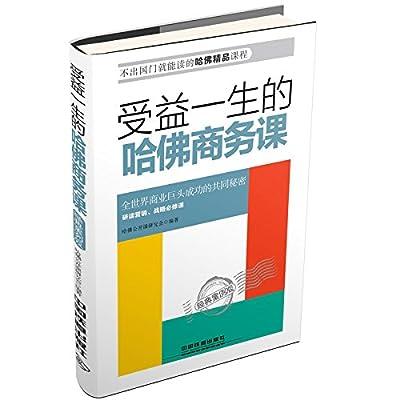 受益一生的哈佛商务课.pdf