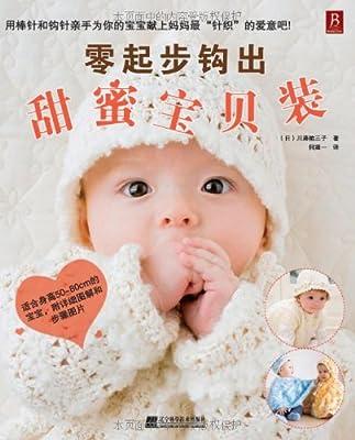 零起步钩出甜蜜宝贝装.pdf