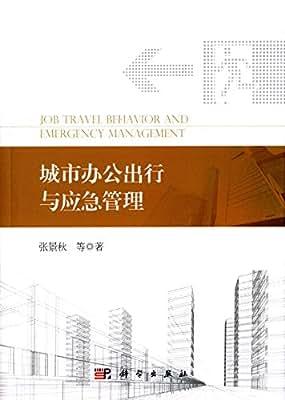 城市办公出行与应急管理.pdf