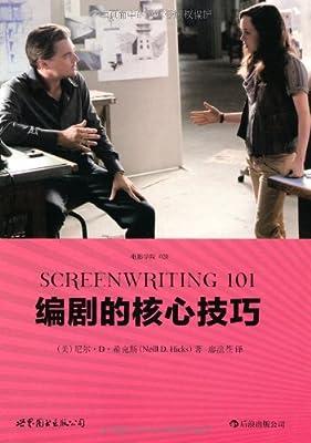电影学院020:编剧的核心技巧.pdf