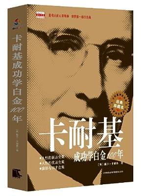 卡耐基成功学白金100年.pdf