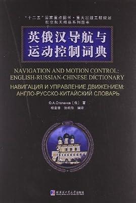 英俄汉导航与运动控制词典.pdf