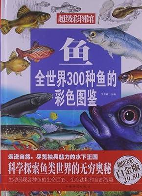 鱼:全世界300种鱼的彩色图鉴.pdf