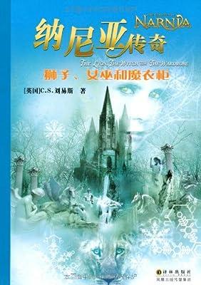 纳尼亚传奇:狮子、女巫和魔衣柜.pdf