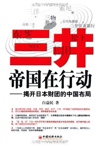 三井帝国在行动:揭开日本财团的中国布局[平装]