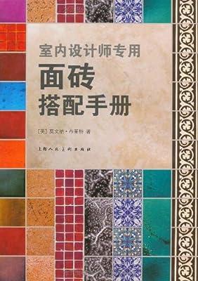 室内设计师专用:面砖搭配手册.pdf