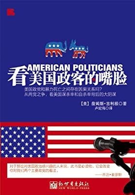看美国政客的嘴脸.pdf