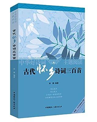 中华好诗词主题阅读:古代怀乡诗词三百首.pdf