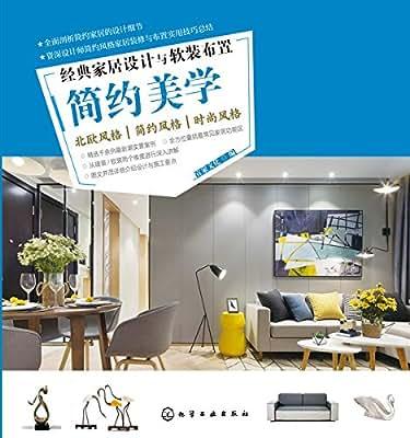 经典家居设计与软装布置.简约美学.pdf