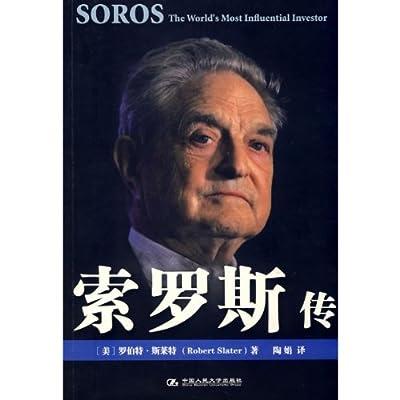 索罗斯传(美国著名传记作家揭秘索罗斯一生传奇).pdf