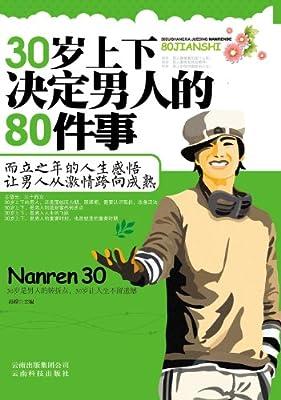 30岁上下决定男人的80件事.pdf