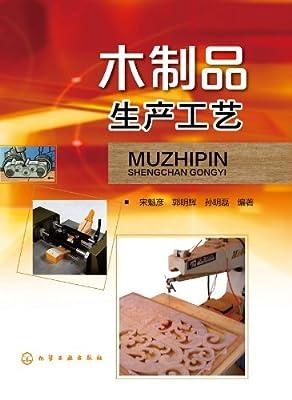 木制品生产工艺.pdf