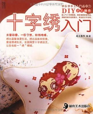 快乐学手工入门丛书1:十字绣入门.pdf