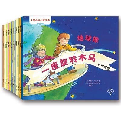 儿童百科启蒙绘本.pdf