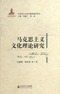 马克思主义文化理论研究.pdf