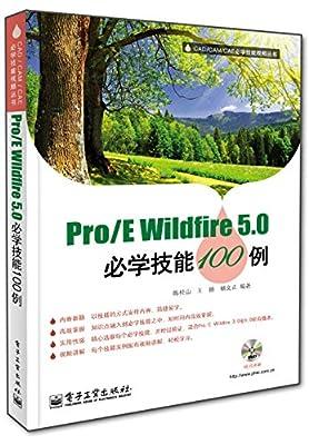 CAD/CAM/CAE必学技能视频丛书:Pro/E Wildfire 5.0必学技能100例.pdf