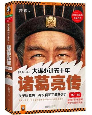 大谋小计五十年:诸葛亮传.pdf