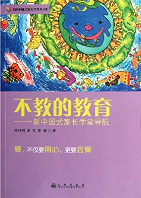不教的教育:新中国式家长学堂导航.pdf
