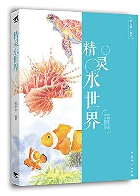 精灵水世界.pdf