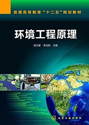 环境工程原理.pdf