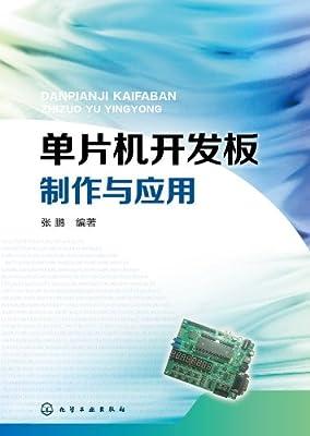 单片机开发板制作与应用.pdf