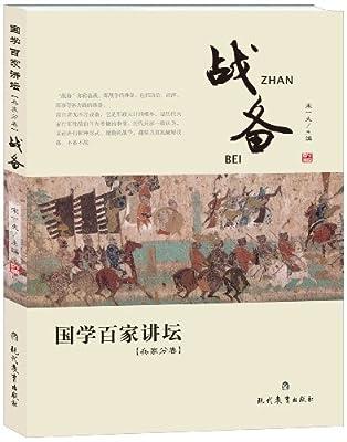 国学百家讲坛:战备.pdf