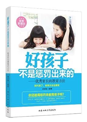 优秀家长的教育方法:好孩子不是惩罚出来的.pdf