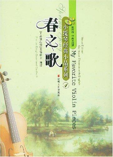 对照 附光盘及小提琴分谱