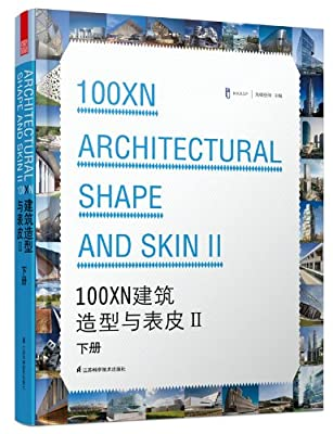100XN建筑造型与表皮2下.pdf