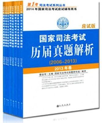 2014国家司法考试历届真题解析全八册分年卷应试版.pdf