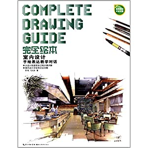 完全绘本·室内设计手绘表达教学对话/李鸣,马光安