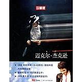 外线电工杆上作业图《太空步:迈克尔•杰克逊自传(全球独家中文珍藏版)》 迈克尔•杰克逊欄杆高度
