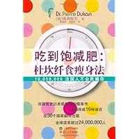 杜坎纤食瘦身法_杜坎纤食瘦身法1027网站正式上线啦telle
