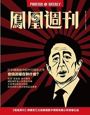 香港凤凰周刊 2014年13期.pdf