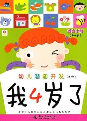 幼儿潜能开发:我4岁了.pdf