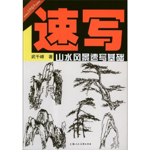 山水风景速写基础 美术技法名师指导实战系列图片