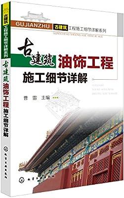 古建筑油饰工程施工细节详解.pdf