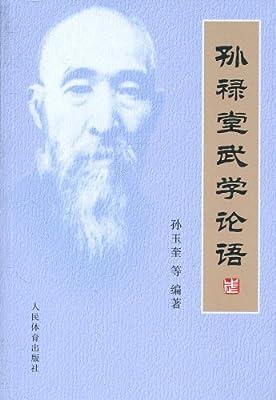 孙禄堂武学论语.pdf
